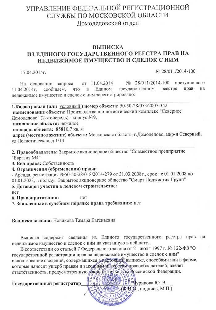 акт описи и ареста имущества должника образец заполненный - фото 9