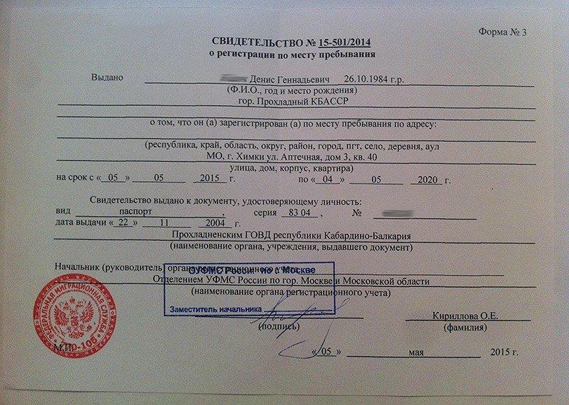 Бланк Временной Регистрации.
