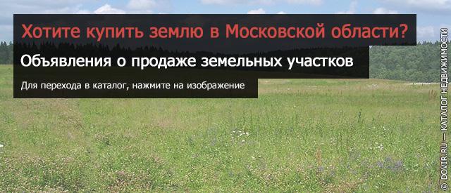 аренда земли в москве у города цена уже никогда