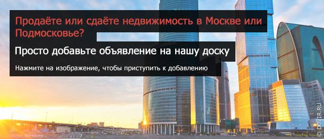Подать бесплатно объявление недвижимость москва, подмосковье услуги ландшафтного дизайнера в москве объявления