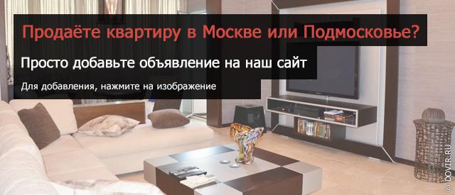 Дать бесплатное объявление о продаже квартиры в московской области доска объявлений знакомства омск апрель 2012