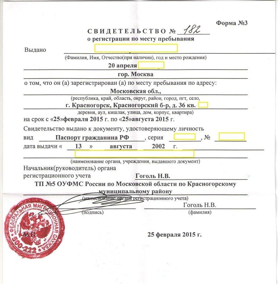 Прописка регистрация в квартиру временная срок хранения миграционного учета