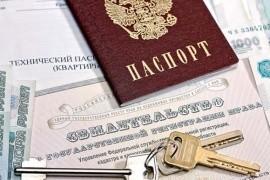 Регистрация собственности на квартиру